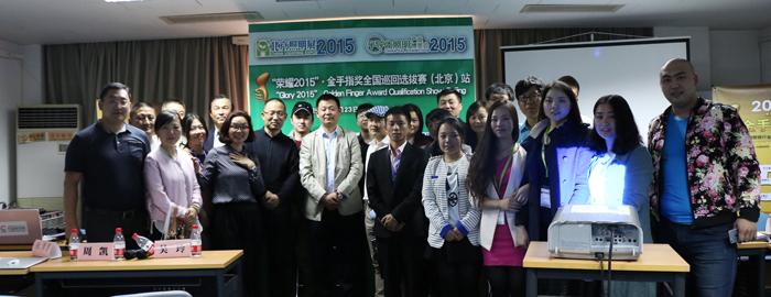 荣耀2015·北京沙龙