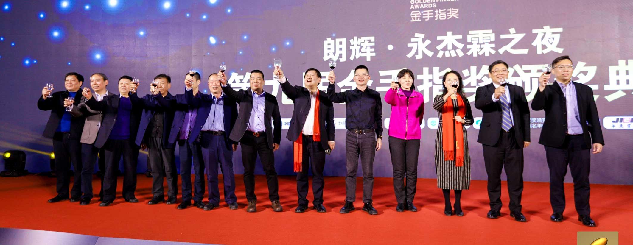 """第九届""""金手指奖""""颁奖典礼在南京隆重举行"""
