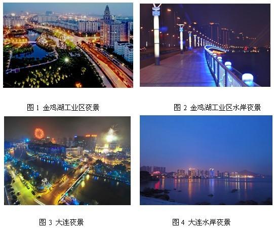 新興濱水城市工業區夜景照明設計實踐
