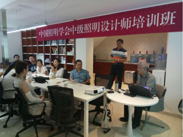 中国照明学会中级照明设计师培训班在北京正式开班